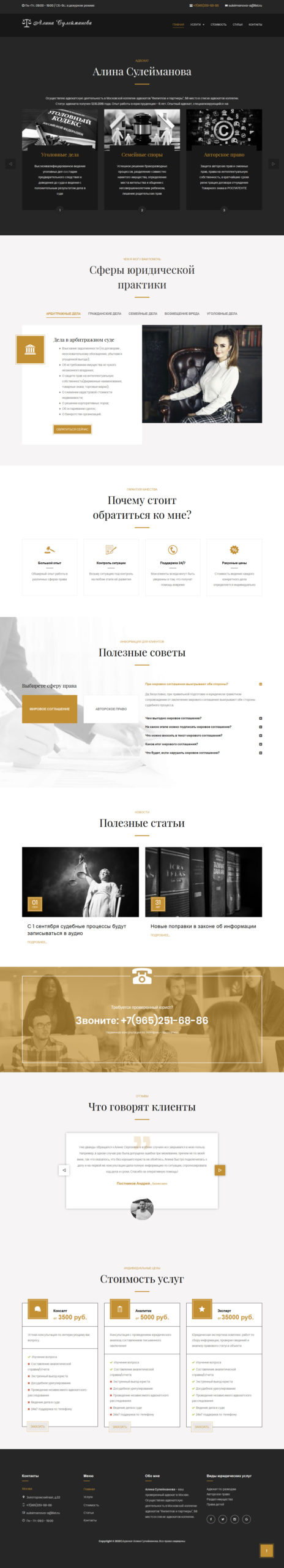 Сайт адвоката Алины Сулеймановой