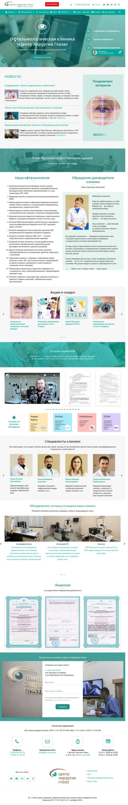 Центр Хирургии Глаза