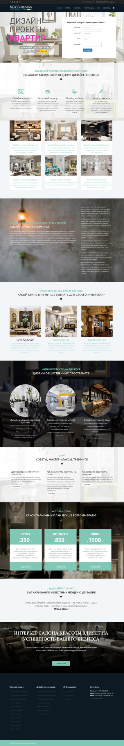 "Архитектурная студия ""MossDesign"""